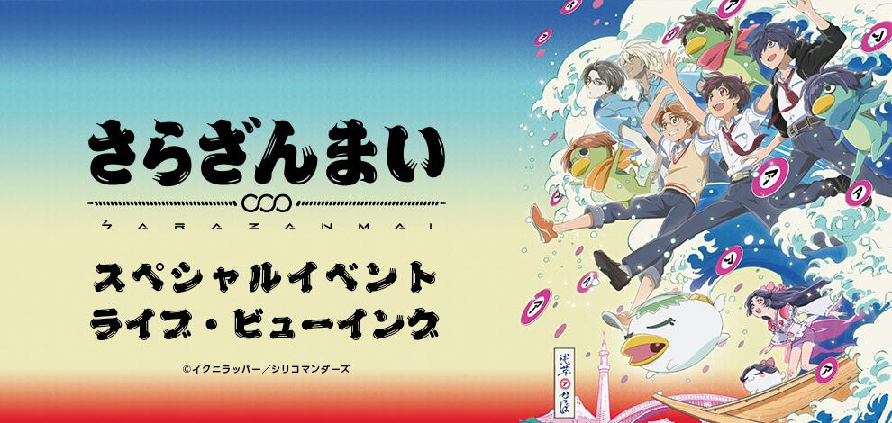 TVアニメ「さらざんまい」スペシャルイベント ライブ・ビューイング開催決定!!