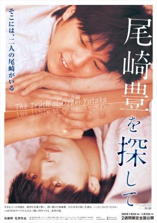 ©2019「尾崎豊を探して」製作委員会