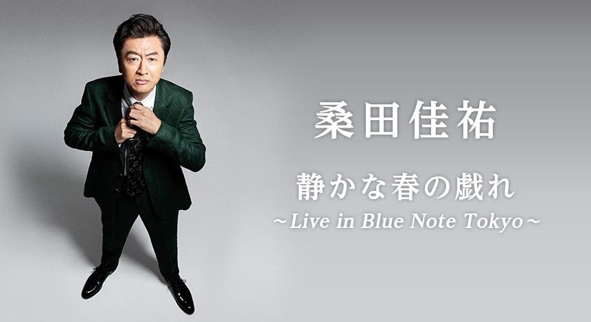 桑田佳祐「静かな春の戯れ ~Live in Blue Note Tokyo~」を高品質な新 ...