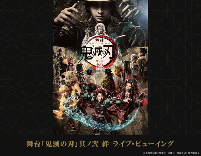 (C)吾峠呼世晴/集英社 (C)舞台「鬼滅の刃」製作委員会