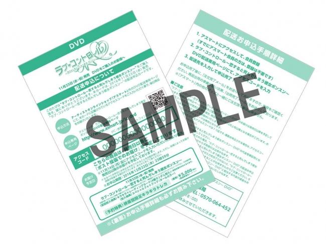 DVD予約カード