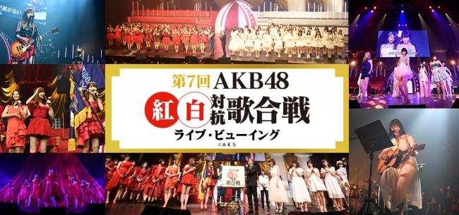 akb48グループ年末恒例のイベント akb48紅白対抗歌合戦 を