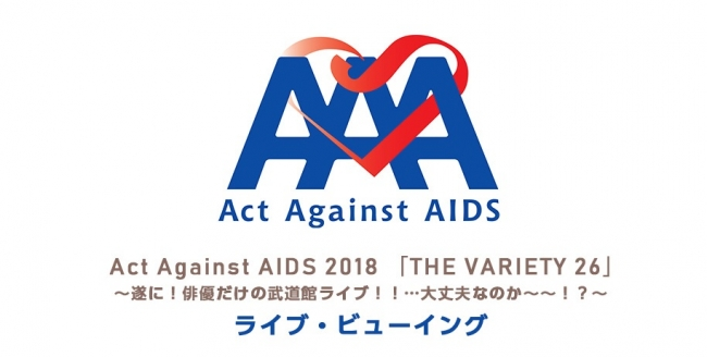 act against aids the variety 初のライブ ビューイング実施決定