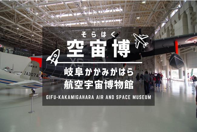 岐阜かかみがはら航空宇宙博物館【愛称:空宙博(そらはく)】
