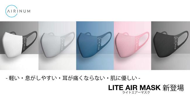 商品名 LITE AIR MASK(ライトエアーマスク)価格 4,950円(税込) 5色展開 サイズ S~L セット内容:マスク本体(1個) フィルター(2枚)