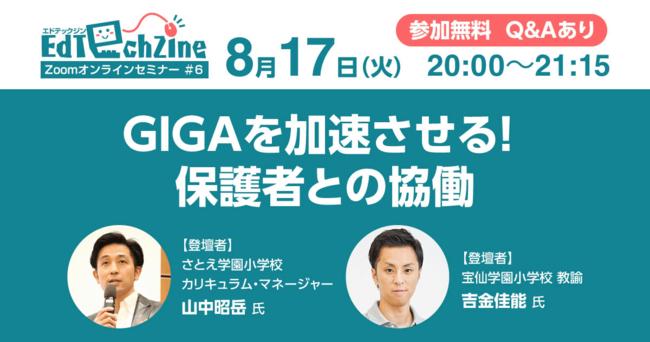 EdTechZineオンラインセミナー「GIGAを加速させる! 保護者との協働」