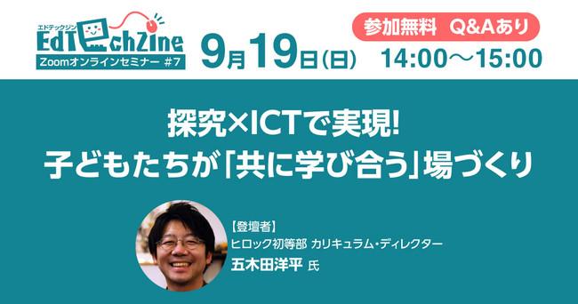 EdTechZineオンラインセミナー「探究×ICTで実現! 子どもたちが『共に学び合う』場づくり」