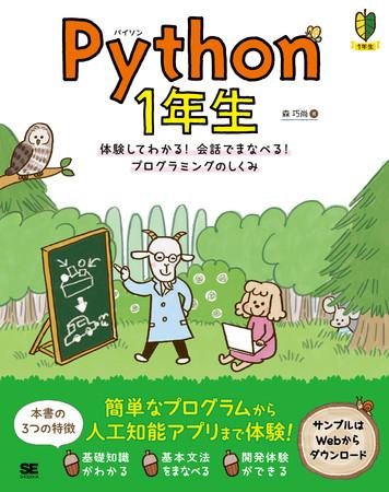 Python 1年生(翔泳社)