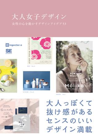 大人女子デザイン 女性の心を動かすデザインアイデア53(翔泳社)