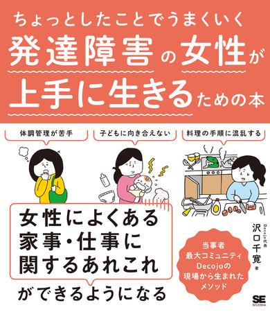 ちょっとしたことでうまくいく 発達障害の女性が上手に生きるための本(翔泳社)