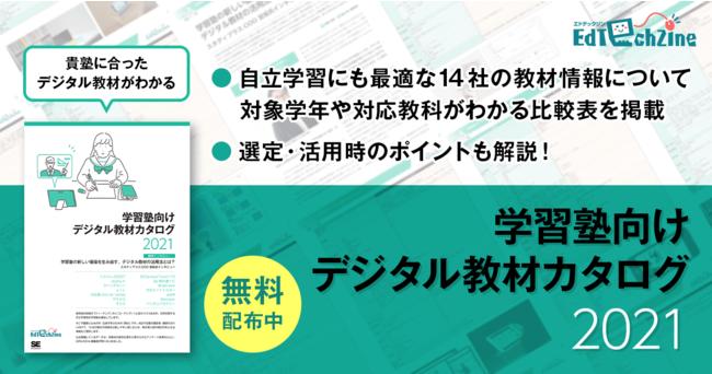 学習塾向け デジタル教材カタログ 2021