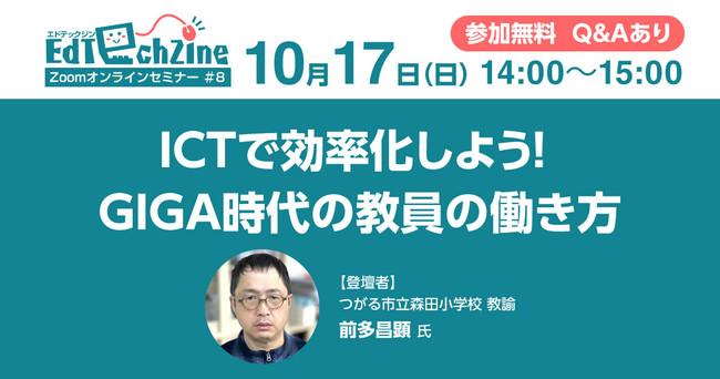 EdTechZineオンラインセミナー「ICTで効率化しよう! GIGA時代の教員の働き方」