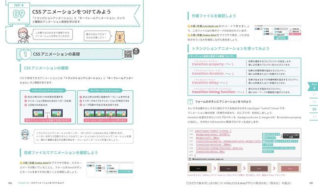 これだけで基本がしっかり身につく HTMLCSS&Webデザイン1冊目の本_中面2