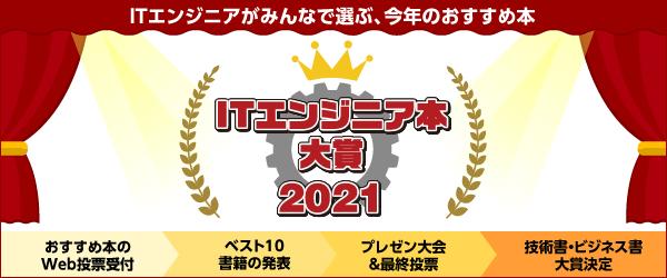 ITエンジニア本大賞 2021バナー