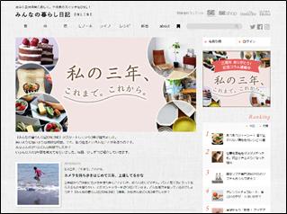 みんなの暮らし日記ONLINE_3周年記念コンテンツ