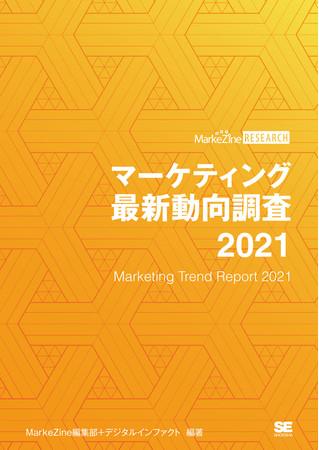 『マーケティング最新動向調査 2021』
