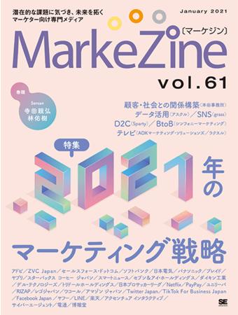 定期誌『MarkeZine』最新号