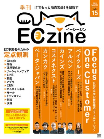 『季刊ECzine』最新号