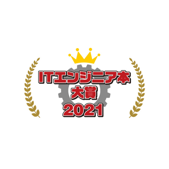 ITエンジニア本大賞2021ロゴ