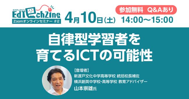 EdTechZineオンラインセミナー「自律型学習者を育てるICTの可能性」