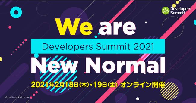 Developers Summit 2021