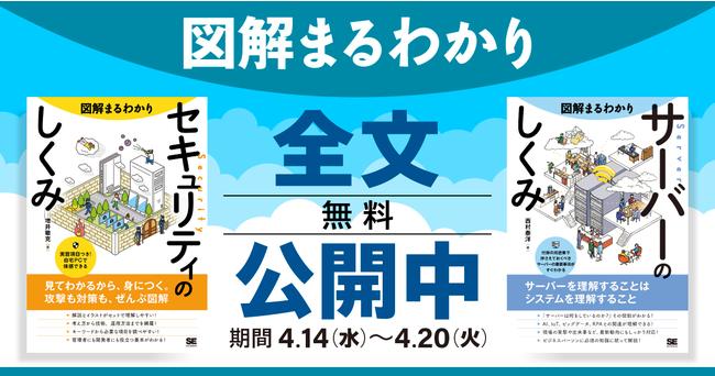 「図解まるわかり」シリーズより2タイトルを無料全文公開!