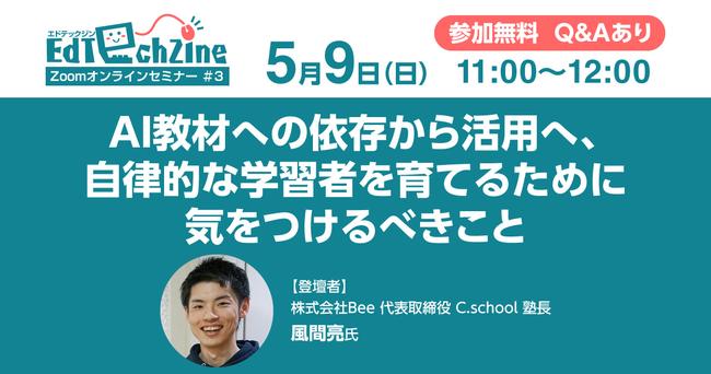第3回EdTechZineオンラインセミナー「AI教材への依存から活用へ、自律的な学習者を育てるために気をつけるべきこと」