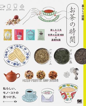 暮らしの図鑑 お茶の時間(翔泳社)