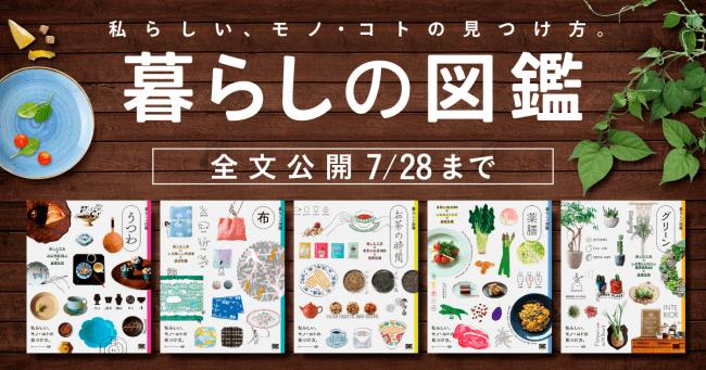 『暮らしの図鑑』シリーズ 5タイトル全文無料公開!