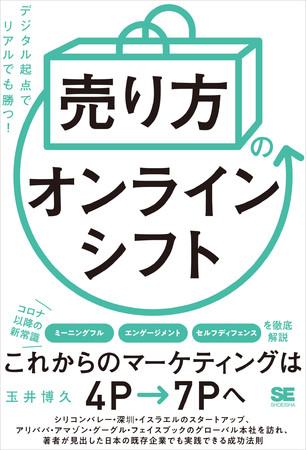 『「売り方」のオンラインシフト デジタル起点でリアルでも勝つ!』(翔泳社)