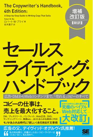セールスライティング・ハンドブック 増補改訂版[新訳] 広告・DMからWebコンテンツまで、「売れる」コピーのすべて(翔泳社)