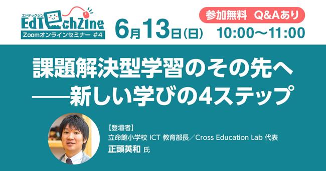 第4回EdTechZineオンラインセミナー「課題解決型学習のその先へ――新しい学びの4ステップ」