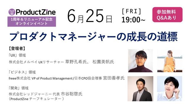 ProductZine1周年&リニューアルオープン記念イベント「プロダクトマネージャーの成長の道標」