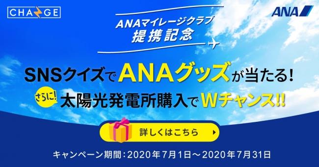 ANAマイレージクラブとの提携を記念し本キャンペーンを開催いたします。