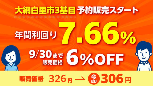 現在「CHANGE(チェンジ)」にて販売している太陽光発電所の中で最も高い利回りです!
