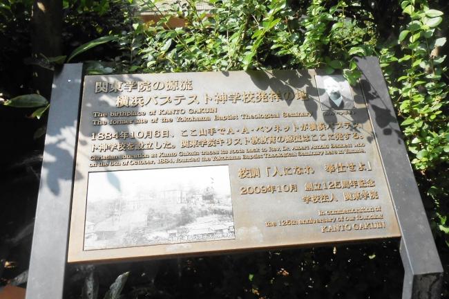 """山手地区に残るさまざまな""""発祥の地""""のひとつである「バプテスト 神学校発祥の地」記念碑"""