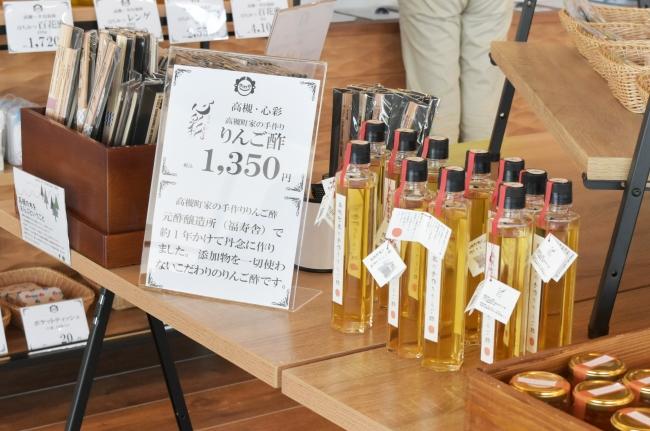 高槻市「心彩」のリンゴ酢