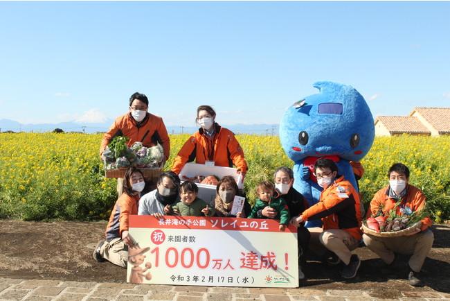 1,000 万人目ご来園のご家族と、横須賀市のキャラクター『スカリン』、公園スタッフの記念撮影