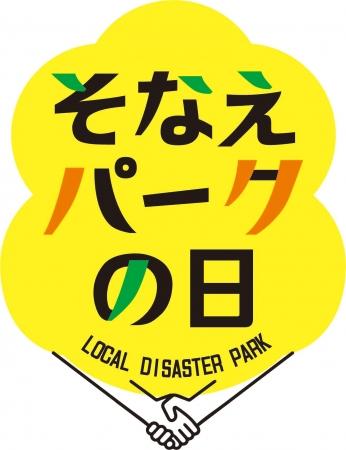 一斉防災イベント「そなえパークの日」オリジナルロゴ