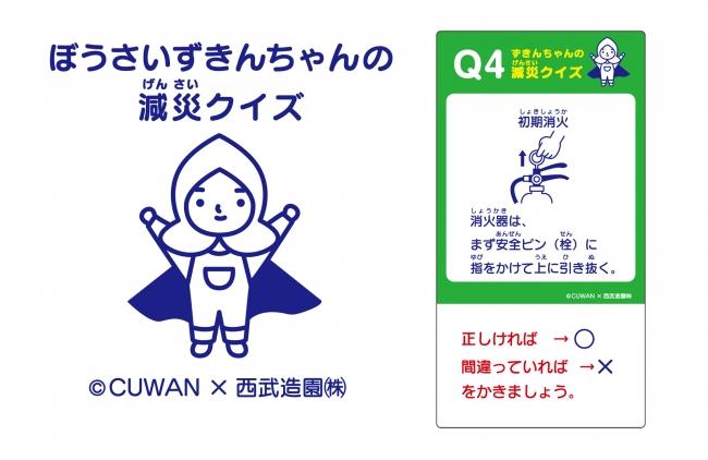オリジナル防災クイズ「ぼうさいずきんちゃんの減災クイズ」