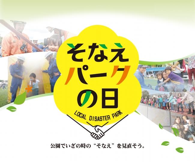 西武造園グループの一斉防災イベント「そなえパークの日」ポスタービジュアル
