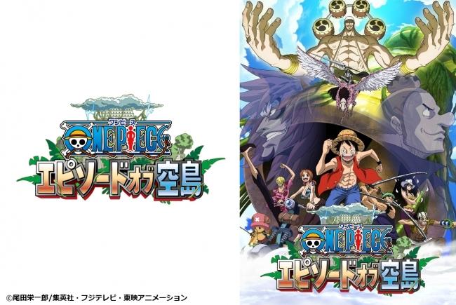 Amazon | ONE PIECE エピソード オブ 空島 *通常版DVD | アニメ
