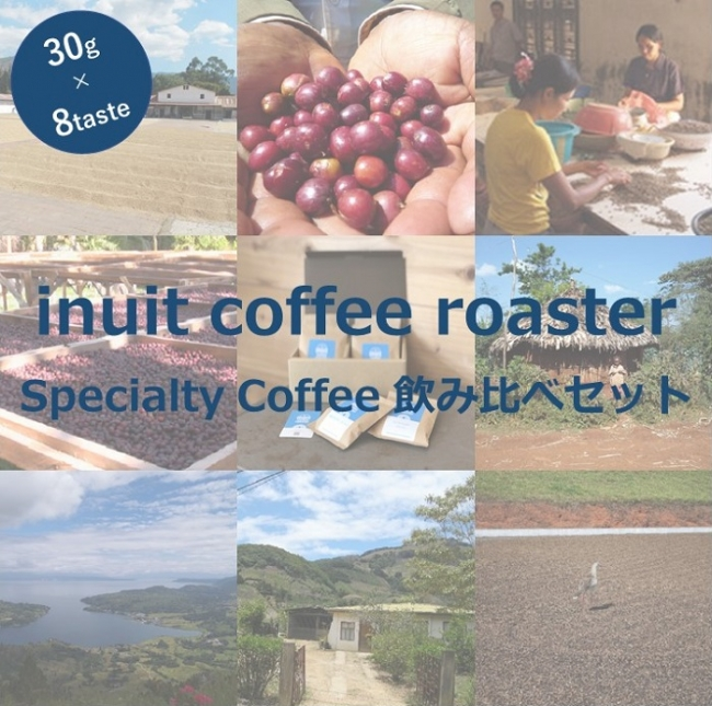 「Specialty Coffee 飲み比べセット」イメージ