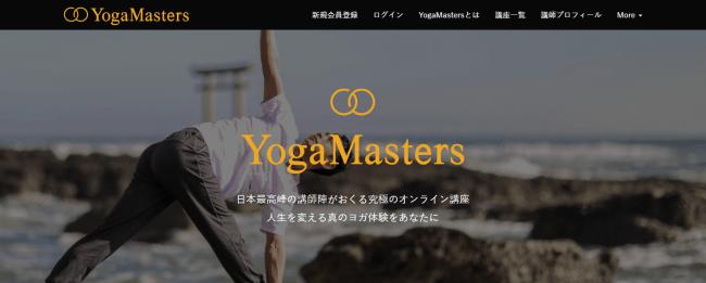 YogaMasters TOPページ