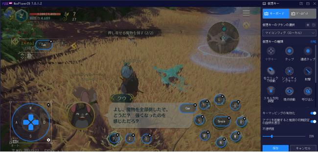 Virtual key mapping