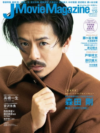 「J Movie Magazine Vol.55」書影