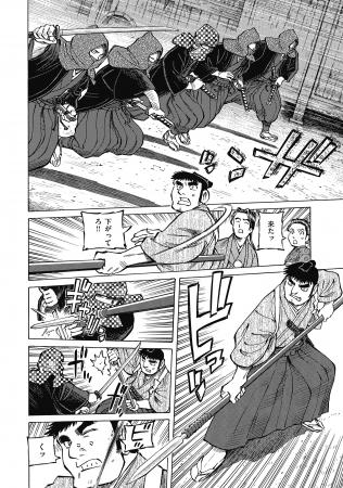 『宗桂 ~飛翔の譜~』3.