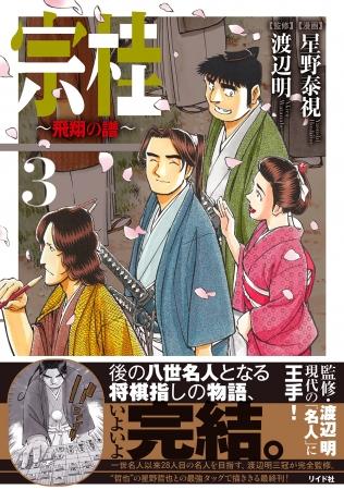 『宗桂~飛翔の譜』3.書影
