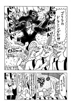 『SUPER SUPERどうぶつーズ』
