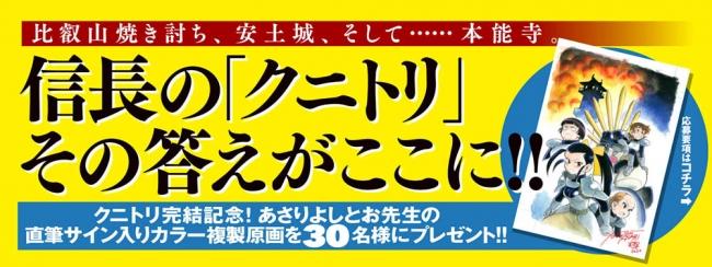 『戦国機甲伝クニトリ』2巻帯&プレゼント情報